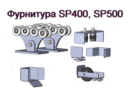 SP400, SP500 комплектация