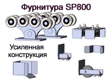SP800, комплектация