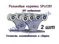Каретка роликовая сп стандарт, Украина